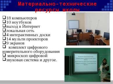 Материально-технические ресурсы школы 18 компьютеров 10 ноутбуков выход в Инт...
