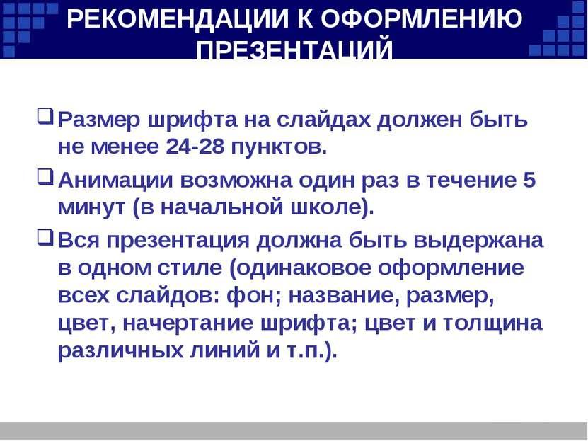 РЕКОМЕНДАЦИИ К ОФОРМЛЕНИЮ ПРЕЗЕНТАЦИЙ Размер шрифта на слайдах должен быть не...