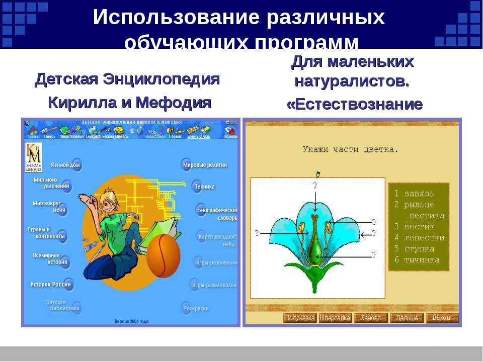 Использование различных обучающих программ Детская Энциклопедия Кирилла и Меф...