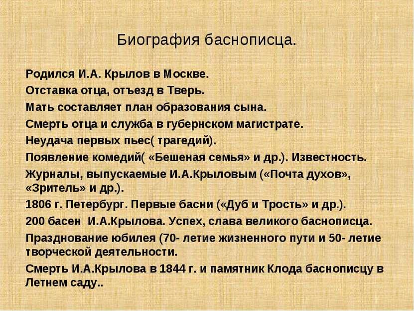 Биография баснописца. Родился И.А. Крылов в Москве. Отставка отца, отъезд в Т...