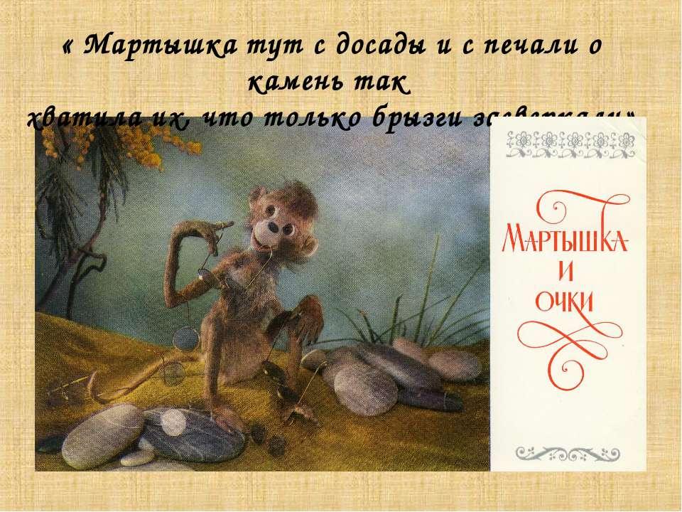 « Мартышка тут с досады и с печали о камень так хватила их, что только брызги...