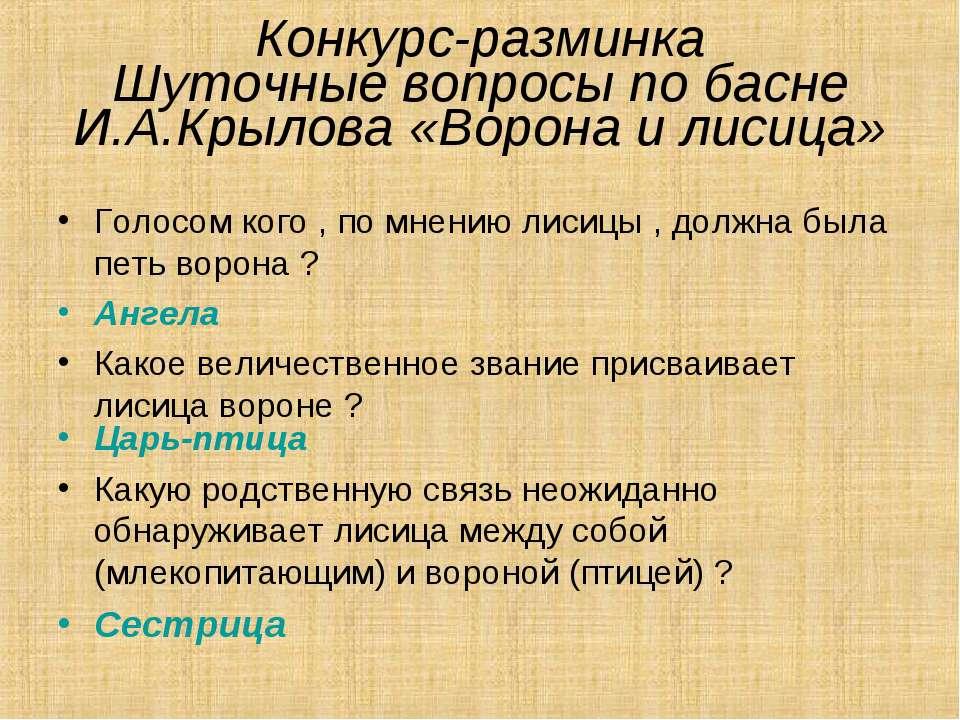 Конкурс-разминка Шуточные вопросы по басне И.А.Крылова «Ворона и лисица» Голо...