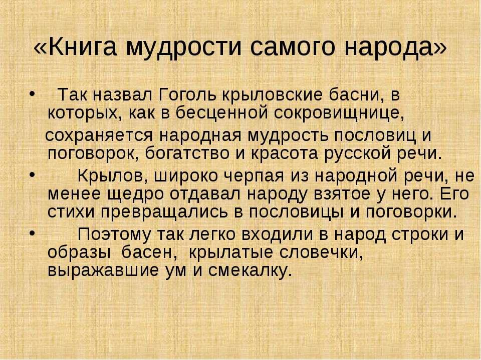 «Книга мудрости самого народа» Так назвал Гоголь крыловские басни, в которых,...