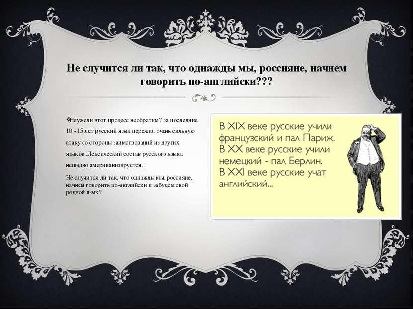 Неужели этот процесс необратим? За последние 10 - 15 лет русский язык пережил...