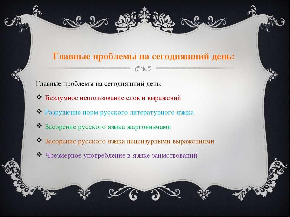 еще один примеры засорения русской речи английскими словами бытовой