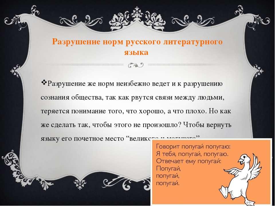 Разрушение норм русского литературного языка Разрушение же норм неизбежно вед...