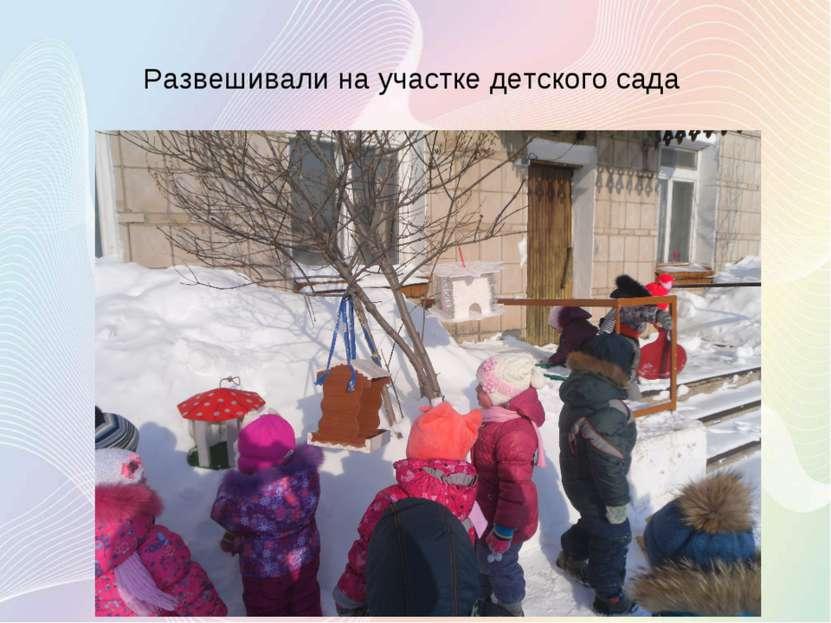 Развешивали на участке детского сада
