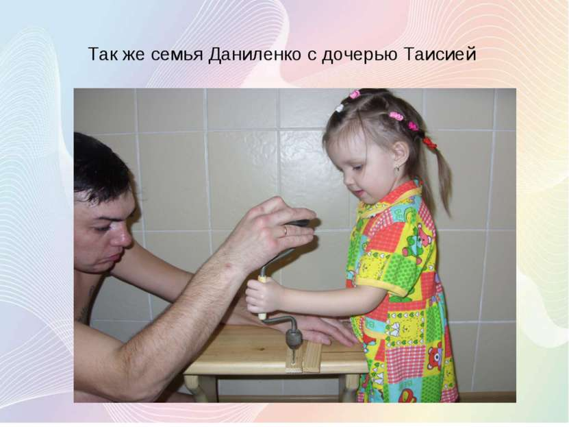 Так же семья Даниленко с дочерью Таисией
