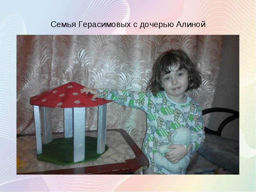 Семья Герасимовых с дочерью Алиной