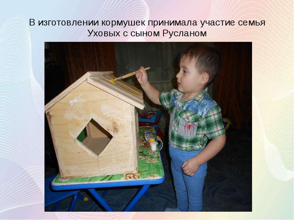В изготовлении кормушек принимала участие семья Уховых с сыном Русланом