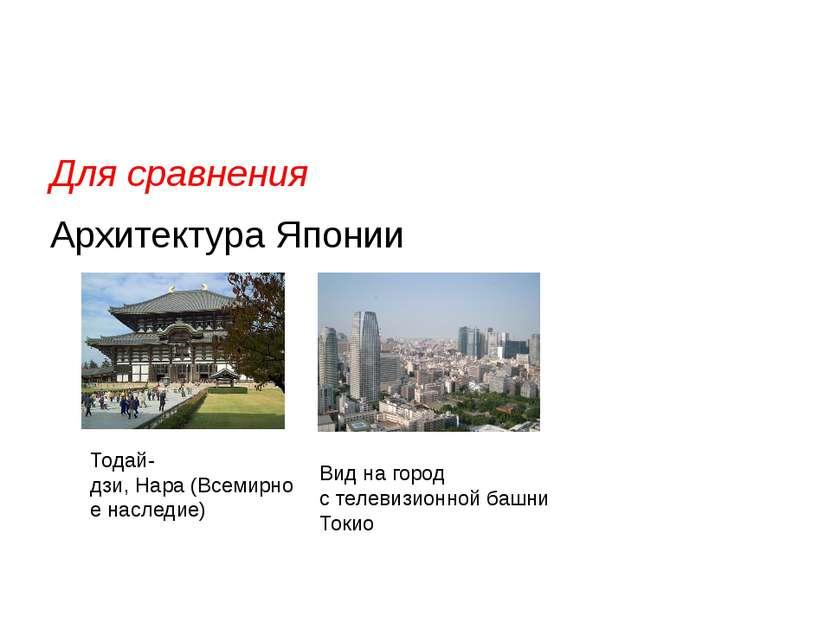 Для сравнения Архитектура Японии Тодай-дзи,Нара(Всемирное наследие) Вид на ...