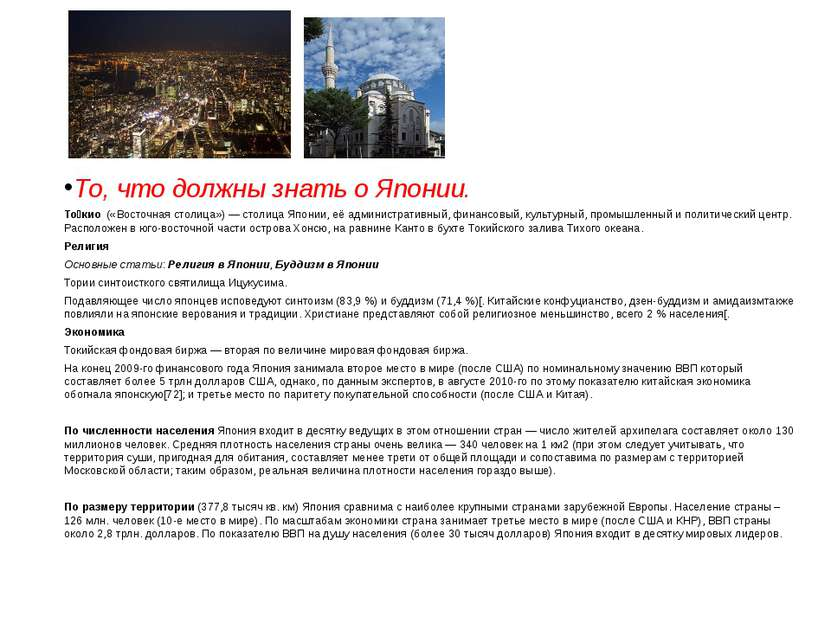 То, что должны знать о Японии. То кио («Восточная столица»)—столицаЯпонии...