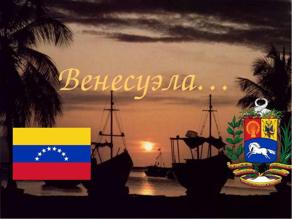 Венесуэла…