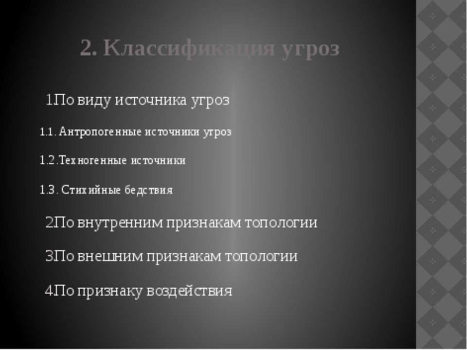 2.1.1. АНТРОПОГЕННЫЕ иСТОЧНИКИ Криминальные структуры Потенциальные преступни...