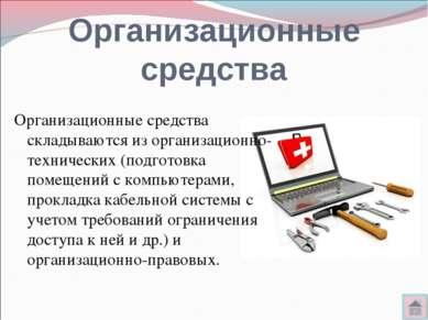 Организационные средства Организационные средства складываются из организацио...