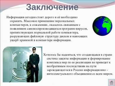 Хотелось бы надеяться, что создающаяся в стране система защиты информации и ф...