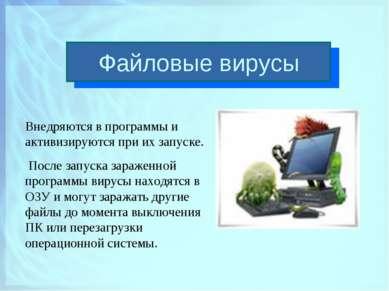 Файловые вирусы Внедряются в программы и активизируются при их запуске. После...