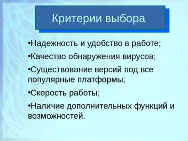 Критерии выбора Надежность и удобство в работе; Качество обнаружения вирусов;...