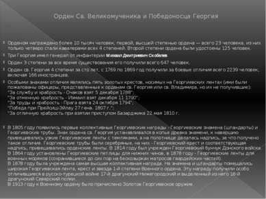 Орден Св. Равноапостольного князя Владимира Орден в 4 степенях был учреждёнЕ...