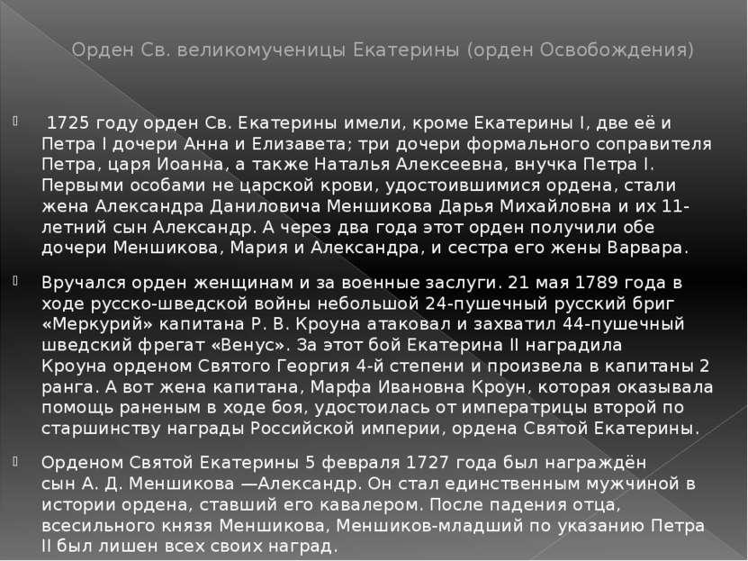 Орден Св. Александра Невского был наградой очень высокого достоинства. В мирн...
