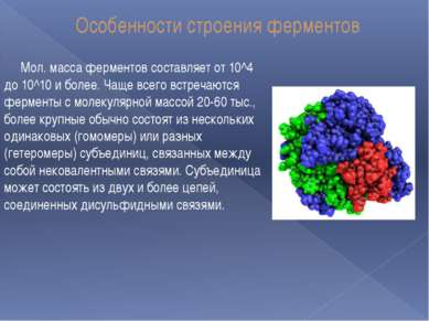 Витамины Витамины (от лат. vita – жизнь) – группа низкомолекулярных органичес...