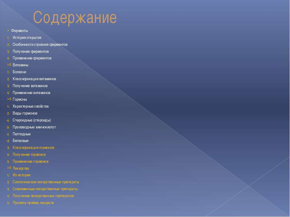 """История открытия Термин """"фермент"""" (fermentum по-латыни означает """"бродило"""", """"з..."""