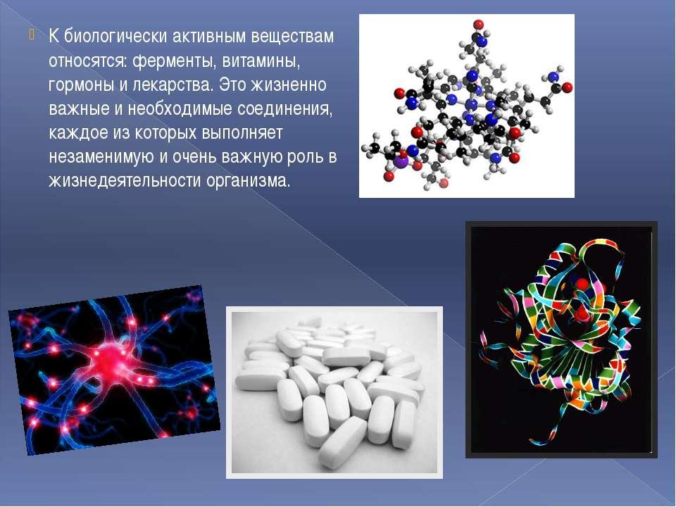сейчас читаю ферменты строение биологическая роль гадания