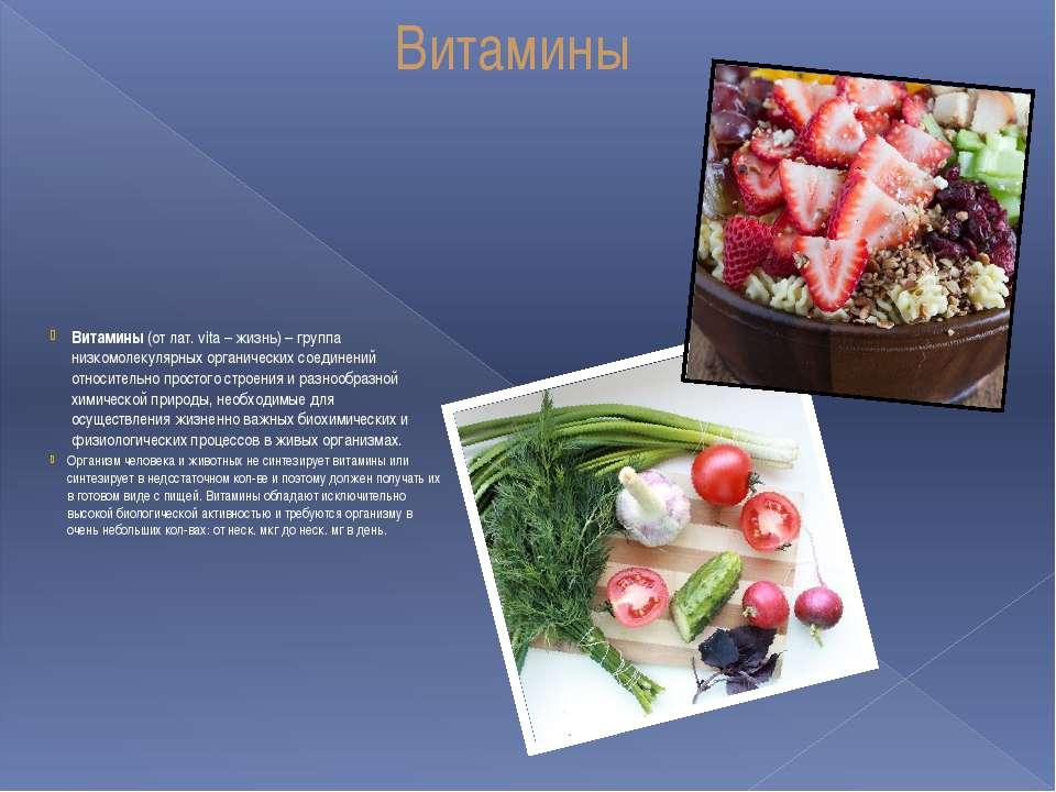 Получение витаминов Витамины получают химическим (витамины А, В6, тиамин, фол...