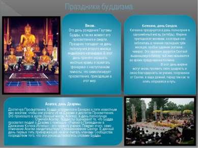 Праздники буддизма. Весак. Это день рождения Гаутамы Будды, а также момент ег...