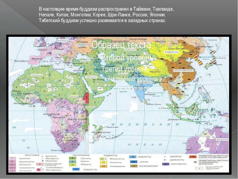 В настоящее время буддизм распространен в Тайване, Таиланде, Непале, Китае, М...