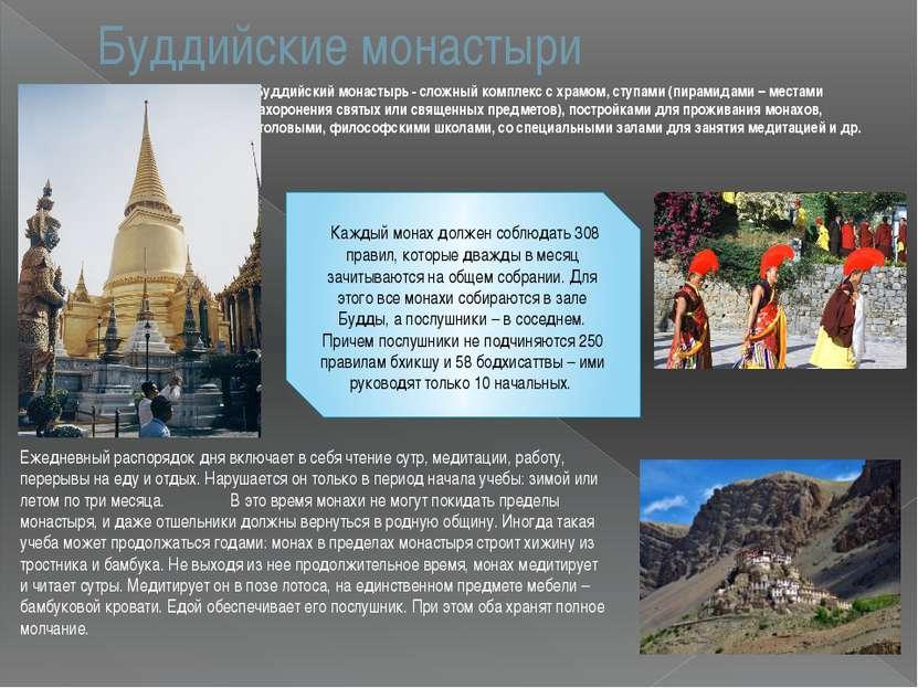 Буддийские монастыри Буддийский монастырь - сложный комплекс с храмом, ступам...