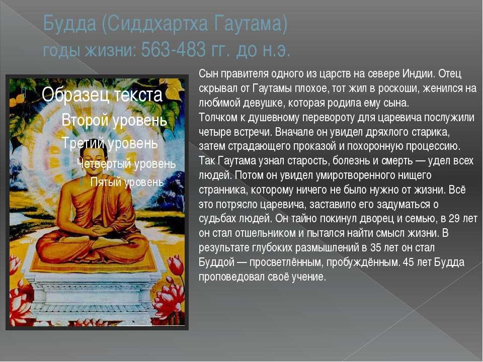 Будда (Сиддхартха Гаутама) годы жизни: 563-483 гг. до н.э. Сын правителя одно...