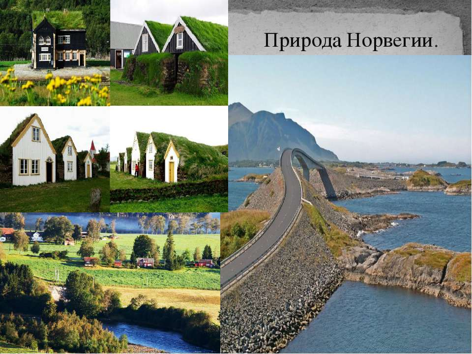 Природа Норвегии.
