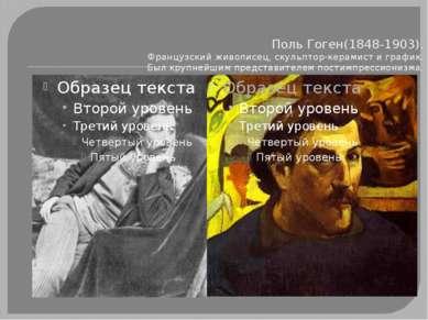 Поль Гоген(1848-1903). Французский живописец, скульптор-керамист и график. Бы...