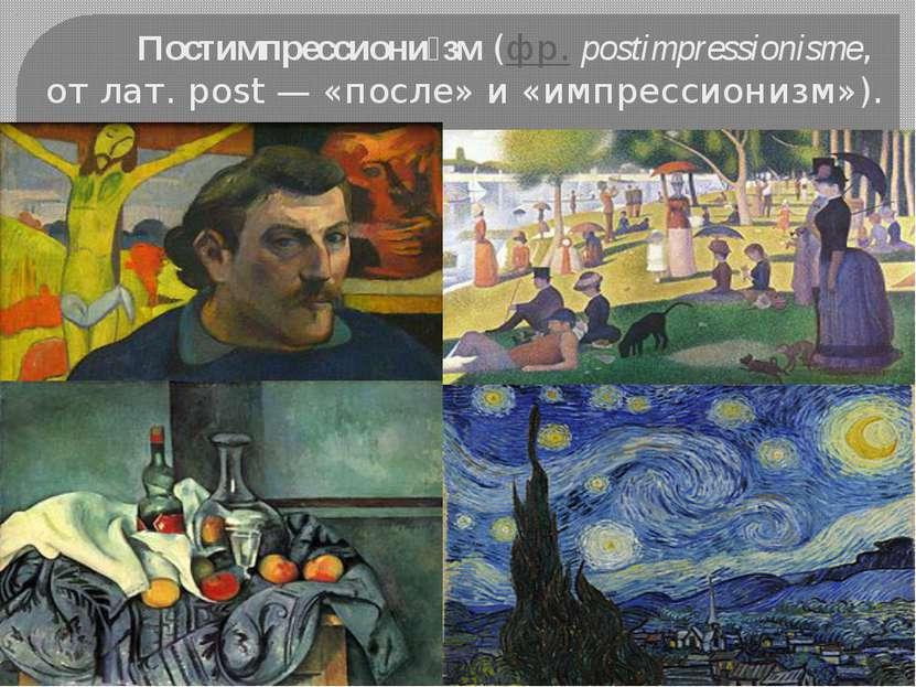 Постимпрессиони зм(фр.postimpressionisme, от лат. post— «после» и «импресс...
