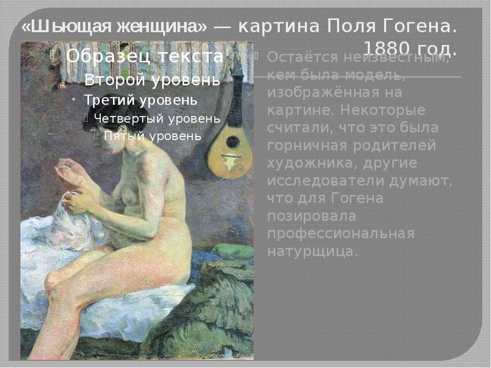 «Шьющая женщина»— картина Поля Гогена. 1880 год. Остаётся неизвестным, кем б...