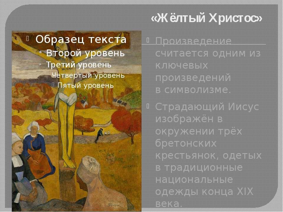 «Жёлтый Христос» Произведение считается одним из ключевых произведений всим...