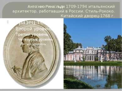 Анто нио Рина льди1709-1794 итальянский архитектор, работавший в России. Сти...