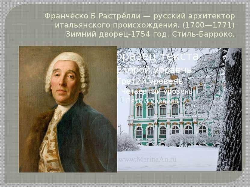 Франче ско Б.Растре лли — русский архитектор итальянского происхождения. (170...