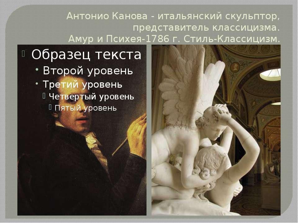 Антонио Канова -итальянский скульптор, представитель классицизма. Амур и Пси...
