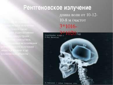 Рентгеновское излучение В качестве источников рентгеновского излучения могут...