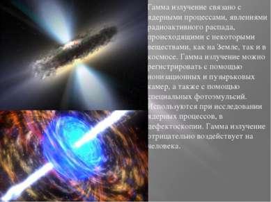 Гамма излучение связано с ядерными процессами, явлениями радиоактивного распа...