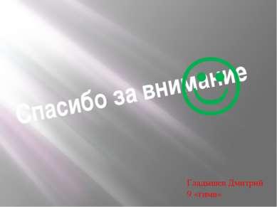 Спасибо за внимание Гладышев Дмитрий 9 «гимн»