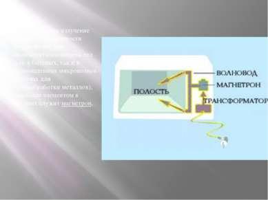 Микроволновое излучение большой интенсивности используется для бесконтактного...