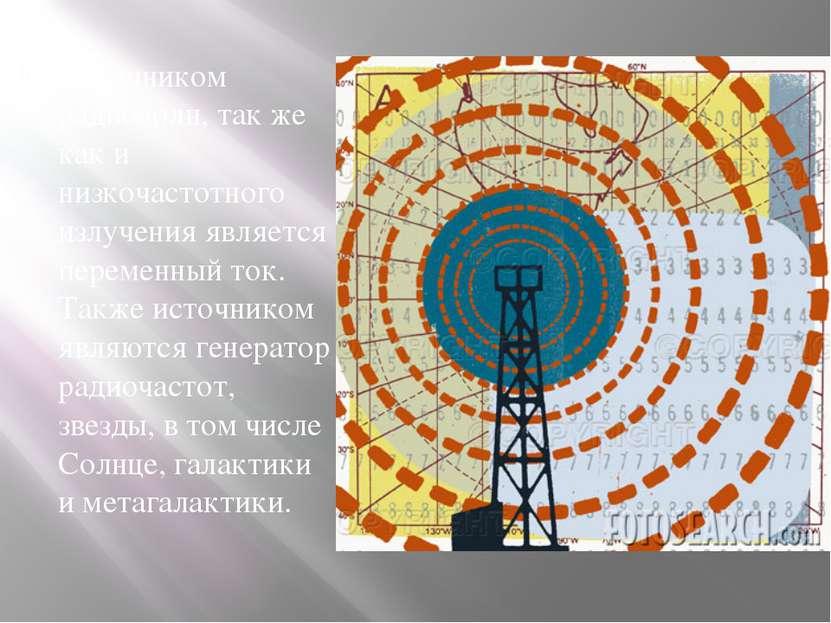 Источником радиоволн, так же как и низкочастотного излучения является перемен...