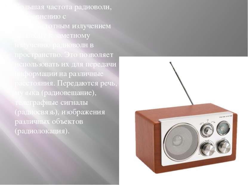 Большая частота радиоволн, по сравнению с низкочастотным излучением приводит...
