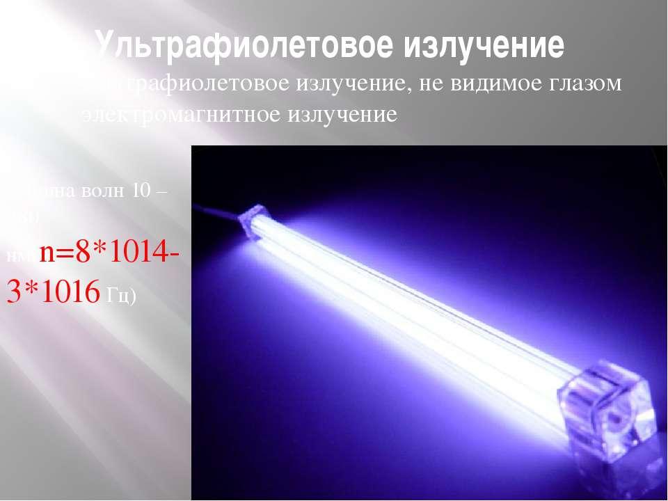 Ультрафиолетовое излучение Ультрафиолетовое излучение, не видимое глазом элек...