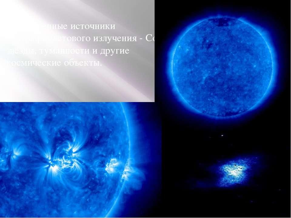 Естественные источники ультрафиолетового излучения - Солнце, звезды, туманно...