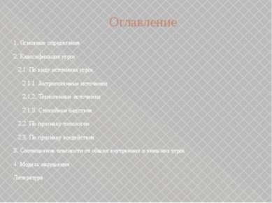 1. Основные определения Уязвимость - это причины, обусловленные особенностями...