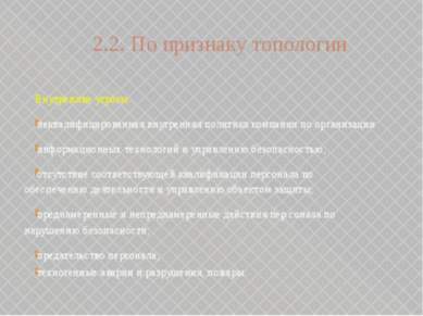 Литература http://privetstudent.com/prezentatcii/prezentatcii-kompiutery/1094...